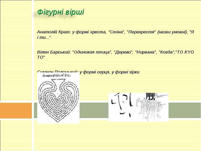 """Анатолій Крат: у формі хреста, """"Стіна"""", """"Перехрестя"""" (назви умовні), """"Я і ти...."""