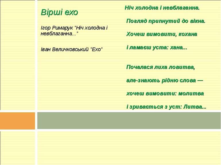 """Ігор Римарук """"Ніч холодна і невблаганна..."""" Іван Величковський """"Ехо"""" Вірші ех..."""