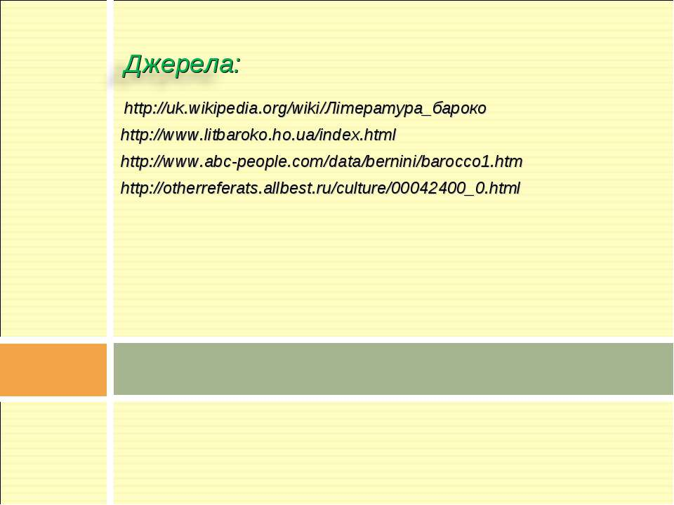 http://uk.wikipedia.org/wiki/Література_бароко http://www.litbaroko.ho.ua/ind...