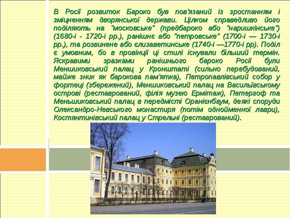 В Росії розвиток Бароко був пов'язаний із зростанням і зміцненням дворянської...