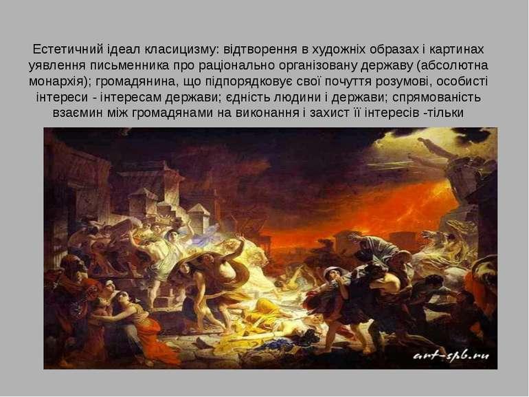 Естетичний ідеал класицизму: відтворення в художніх образах і картинах уявлен...