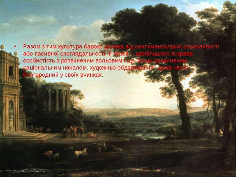 Разом з тим культура бароко далека від сентиментальної сльозливості або пасив...