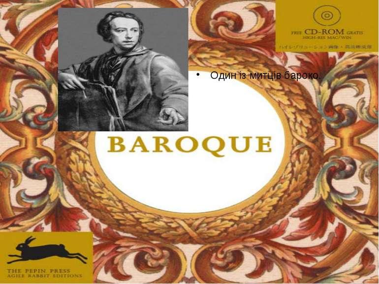 Один із митців бароко.