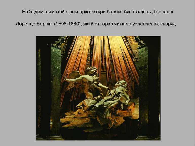 Найвідомішим майстром архітектури бароко був італієць Джованні Лоренцо Бернін...