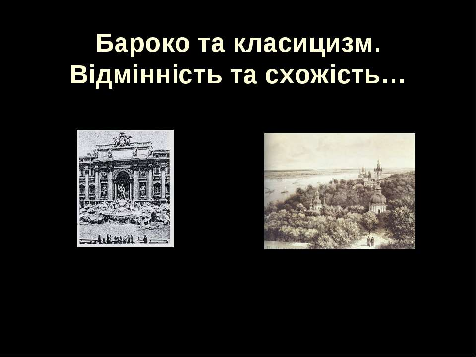 Бароко та класицизм. Відмінність та схожість…