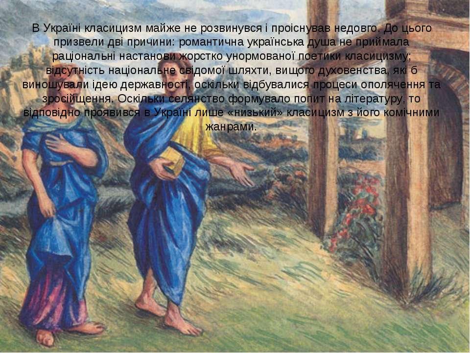 В Україні класицизм майже не розвинувся і проіснував недовго. До цього призве...