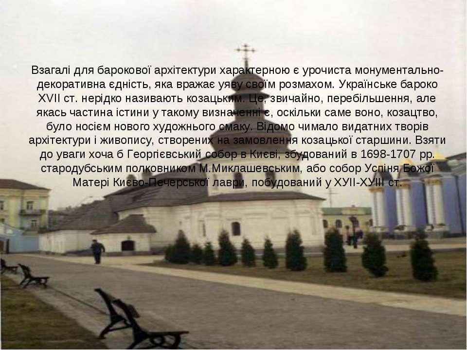 Взагалі для барокової архітектури характерною є урочиста монументально-декора...