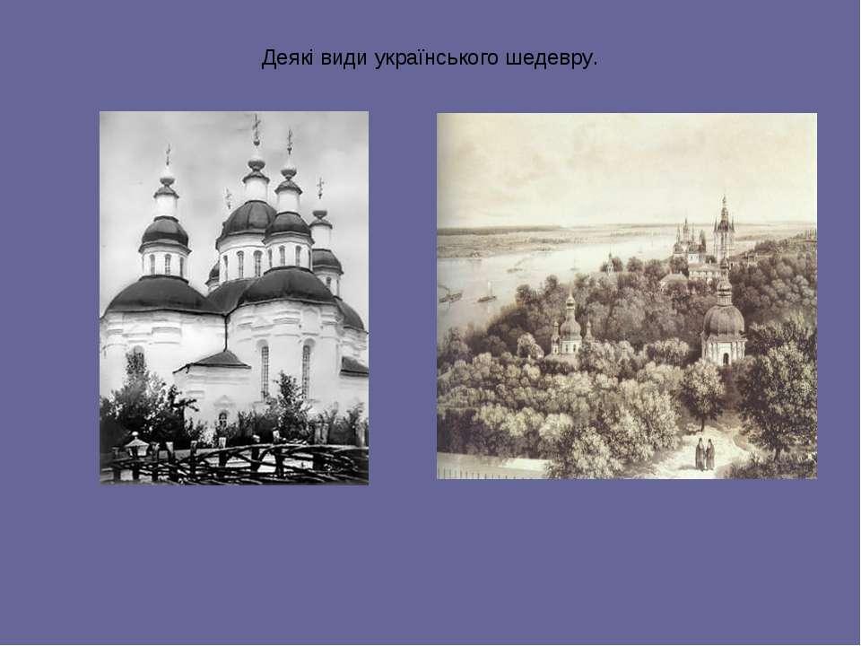 Деякі види українського шедевру.