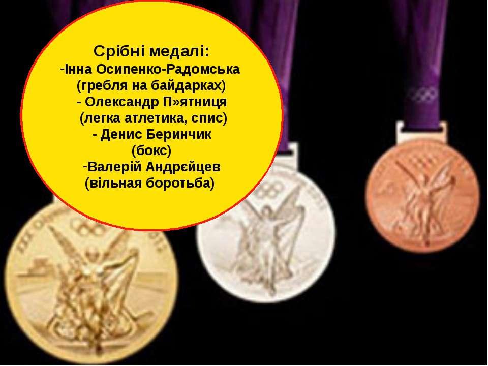 Срібні медалі: Інна Осипенко-Радомська (гребля на байдарках) - Олександр П»ят...