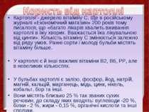 Картопля - джерело вітаміну С. Ще в російському журналі «Економічний магазин»...