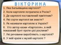 1. Яка Батьківщина картоплі? 2. Коли картопля потрапила в Росію? 3. Де картоп...