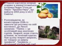 В Європі картоплю вперше згадано в книжці іспанського історика Педро Ч'єза де...
