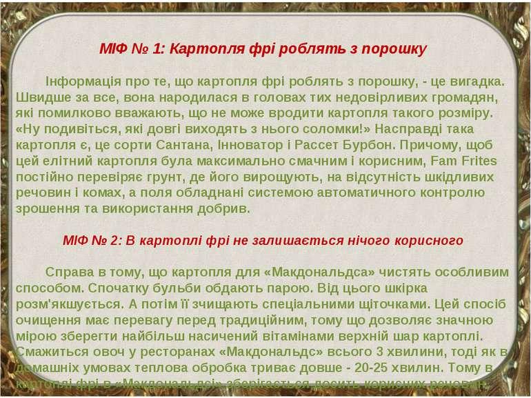 МІФ № 1: Картопля фрі роблять з порошку Інформація про те, що картопля фрі ро...