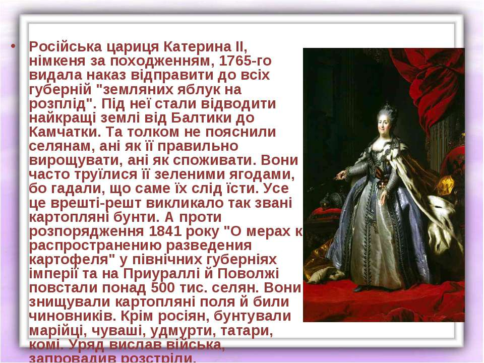 Російська цариця Катерина ІІ, німкеня за походженням, 1765-го видала наказ ві...