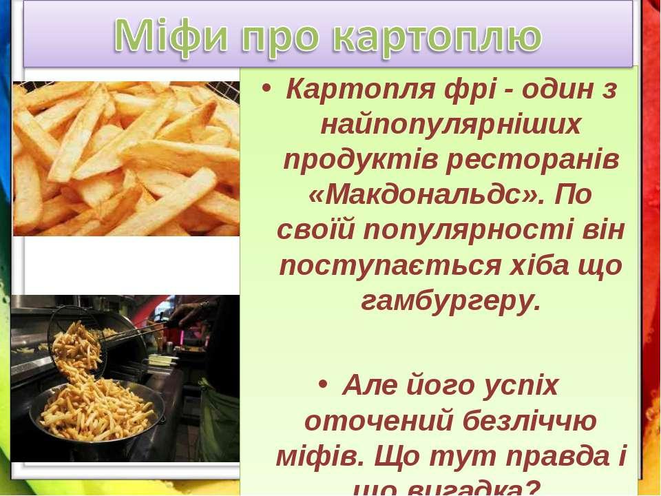 Картопля фрі - один з найпопулярніших продуктів ресторанів «Макдональдс». По ...