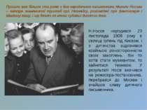 Прошло вже більше ста років з дня народження письменника Миколи Носова – авто...