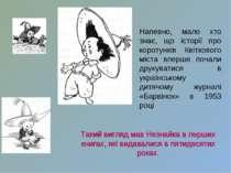 Напевно, мало хто знає, що історії про коротунків Квіткового міста вперше поч...
