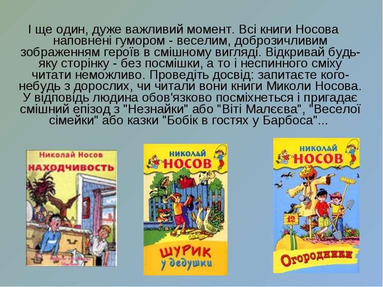 І ще один, дуже важливий момент. Всі книги Носова наповнені гумором - веселим...