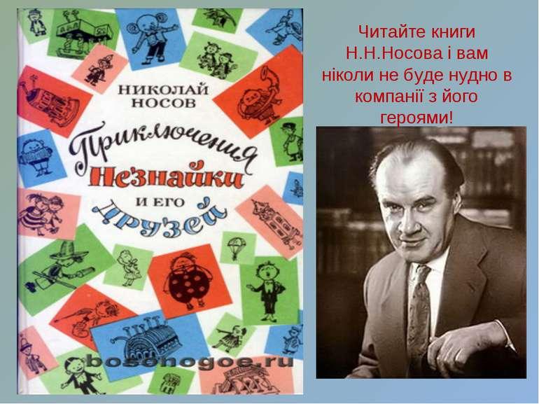 Читайте книги Н.Н.Носова і вам ніколи не буде нудно в компанії з його героями!