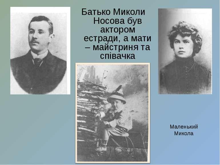 Батько Миколи Носова був актором естради, а мати – майстриня та співачка Мале...