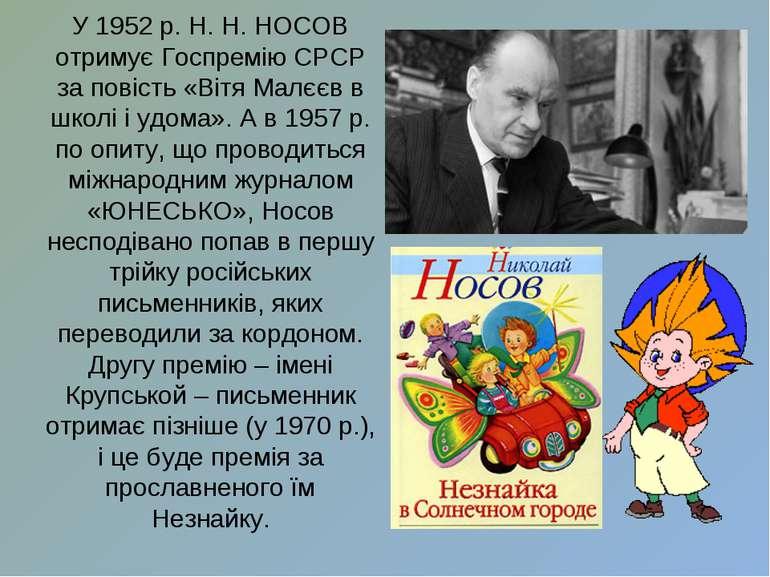 У 1952 р. Н. Н. НОСОВ отримує Госпремію СРСР за повість «Вітя Малєєв в школі ...