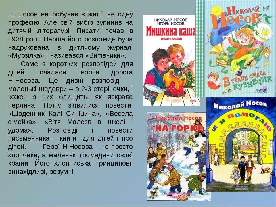 Н. Носов випробував в житті не одну професію. Але свій вибір зупинив на дитяч...