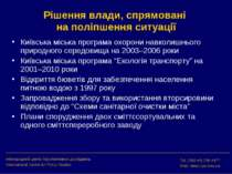 Рішення влади, спрямовані на поліпшення ситуації Київська міська програма охо...