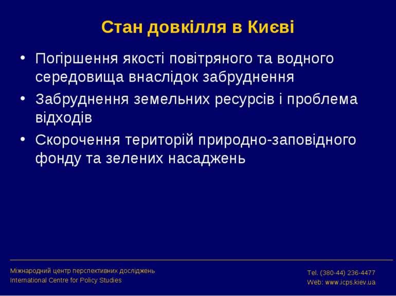 Стан довкілля в Києві Погіршення якості повітряного та водного середовища вна...