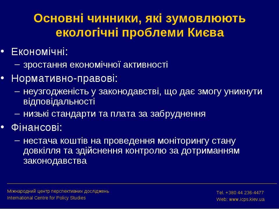 Основні чинники, які зумовлюють екологічні проблеми Києва Економічні: зростан...
