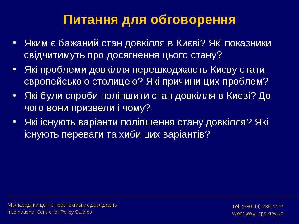 Питання для обговорення Яким є бажаний стан довкілля в Києві? Які показники с...