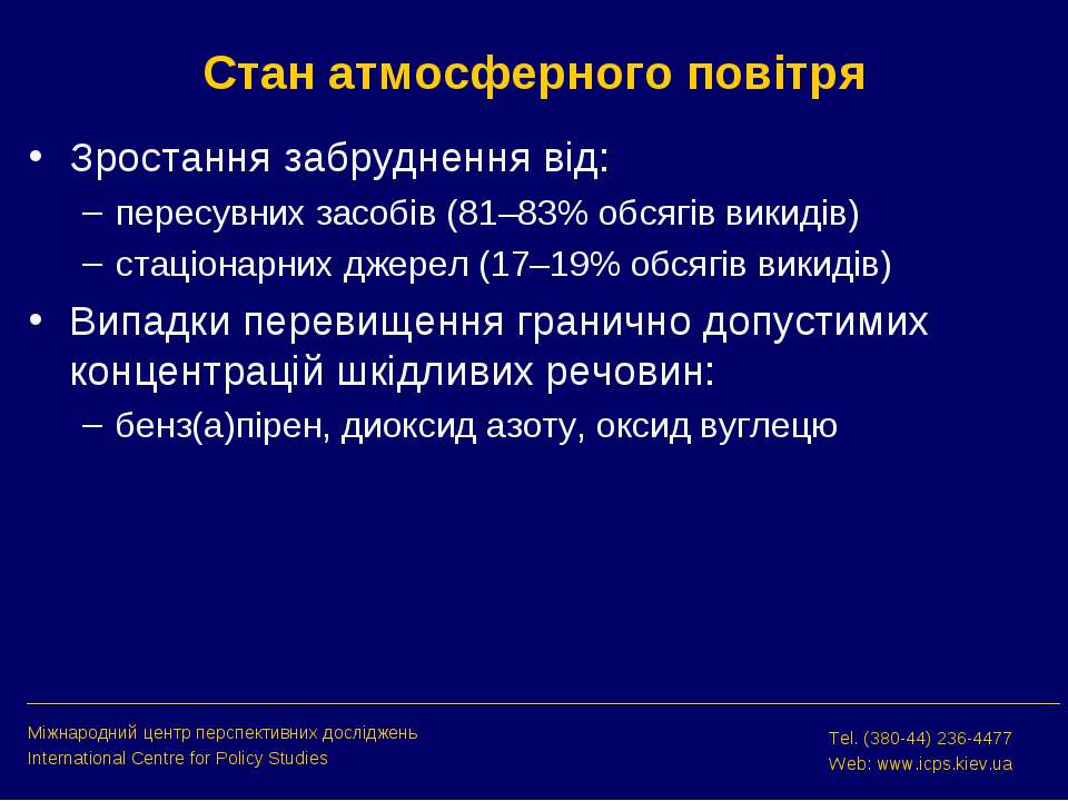 Стан атмосферного повітря Зростання забруднення від: пересувних засобів (81–8...