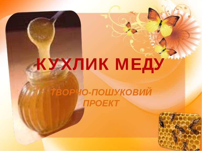 КУХЛИК МЕДУ ТВОРЧО-ПОШУКОВИЙ ПРОЕКТ