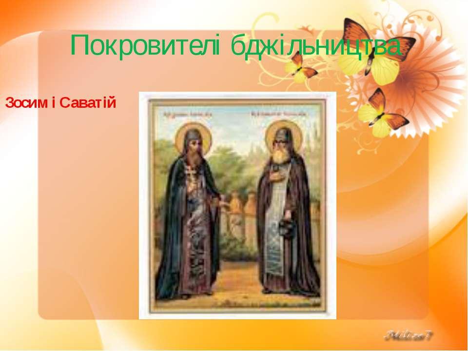 Покровителі бджільництва Зосим і Саватій
