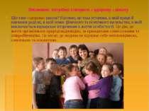 Висновок: потрібно створити « здорову » школу Що таке «здорова» школа? Напевн...