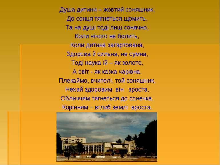 Душа дитини – жовтий соняшник, До сонця тягнеться щомить, Та на душі тоді лиш...