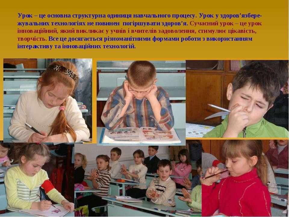 Урок – це основна структурна одиниця навчального процесу. Урок у здоров'язбер...