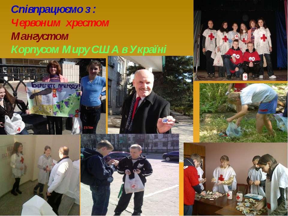 Співпрацюємо з : Червоним хрестом Мангустом Корпусом Миру США в Україні