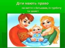 Діти мають право на життя з батьками, їх турботу та захист