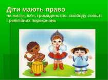 Діти мають право на життя, ім'я, громадянство, свободу совісті і релігійних п...