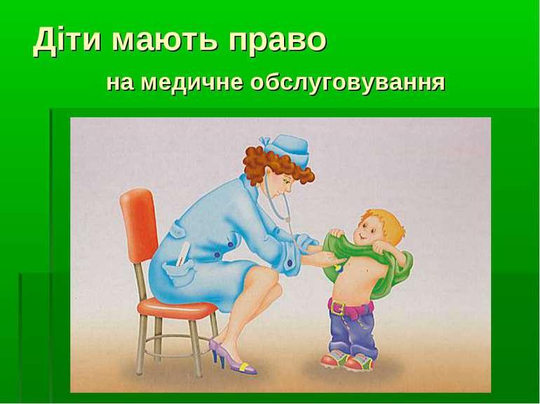 Діти мають право на медичне обслуговування