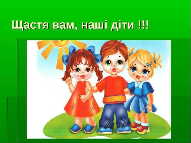 Щастя вам, наші діти !!!