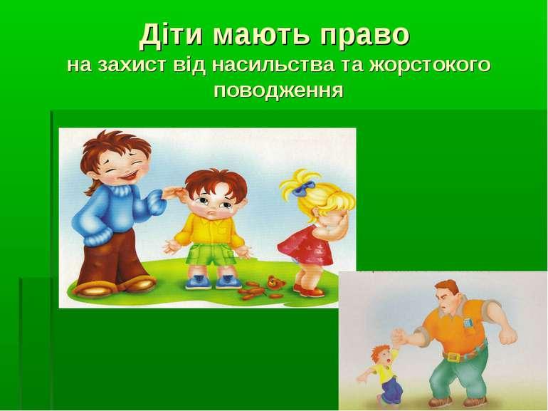 Діти мають право на захист від насильства та жорстокого поводження