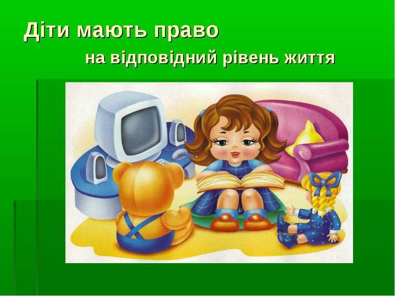 Діти мають право на відповідний рівень життя