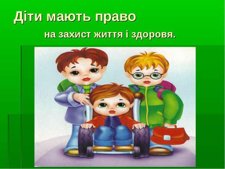 Діти мають право на захист життя і здоровя.