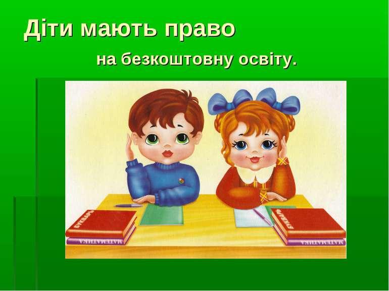 Діти мають право на безкоштовну освіту.
