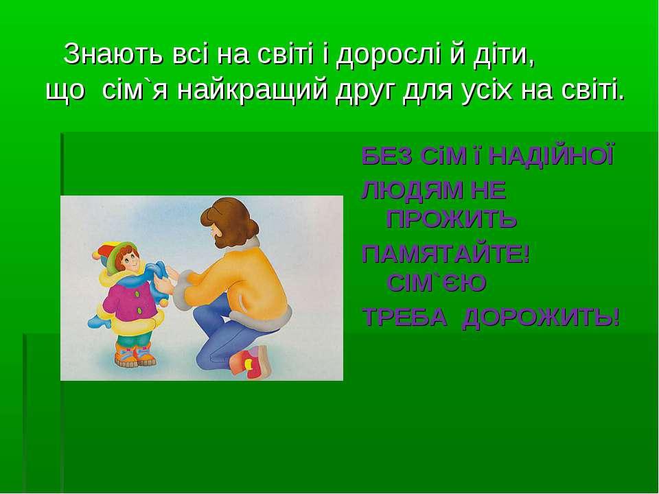 Знають всі на світі і дорослі й діти, що сім`я найкращий друг для усіх на сві...