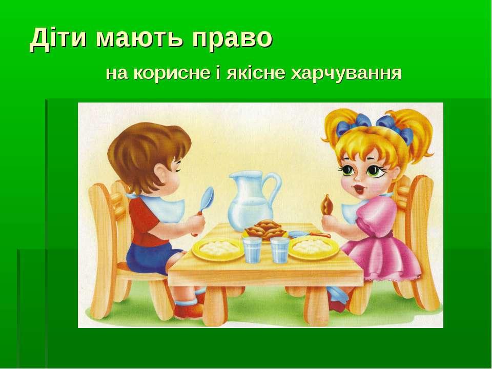 Діти мають право на корисне і якісне харчування