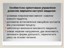 Особистісно орієнтоване управління дозволяє вирішити наступні завдання: розви...