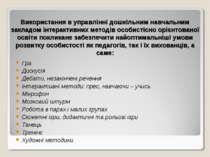 Використання в управлінні дошкільним навчальним закладом інтерактивних методі...