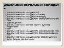 Дошкільними навчальними закладами є: дошкільні навчальні заклади (ясла); дошк...